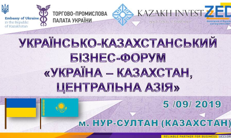 БІЗНЕС-ДЕЛЕГАЦІЯ У СКЛАДІ 10 КАЗАХСТАНСЬКИХ КОМПАНІЙ ЗАВІТАЛА ДО ТПП УКРАЇНИ