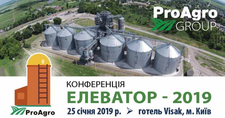 АГРАРНА КОНФЕРЕНЦІЯ «ЕЛЕВАТОР-2019»