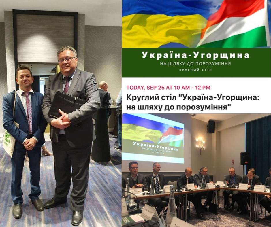 Круглий стіл на тему: «Україна – Угорщина: на шляху до порозуміння»