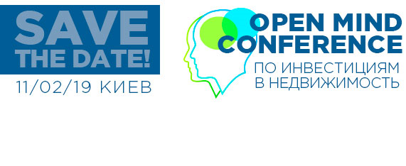 Open Mind Conference, 11th of February