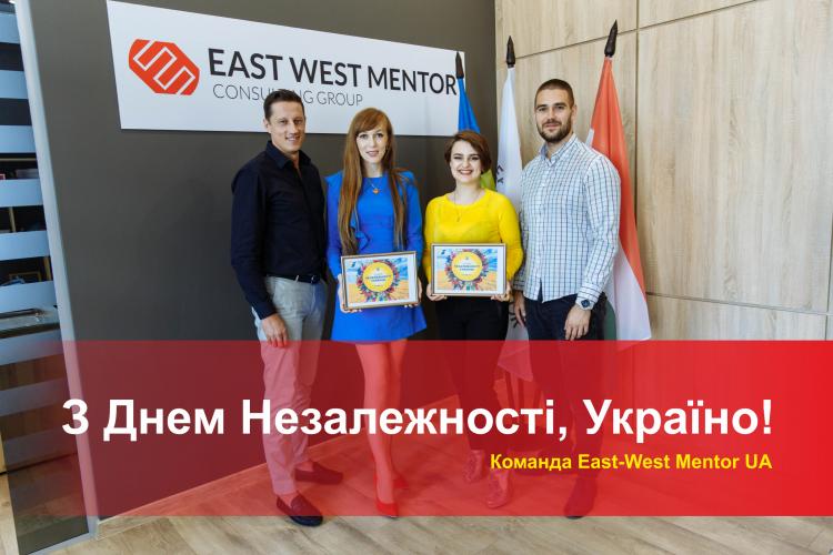 Компанія East West Mentor вітає з Днем Незалежності України