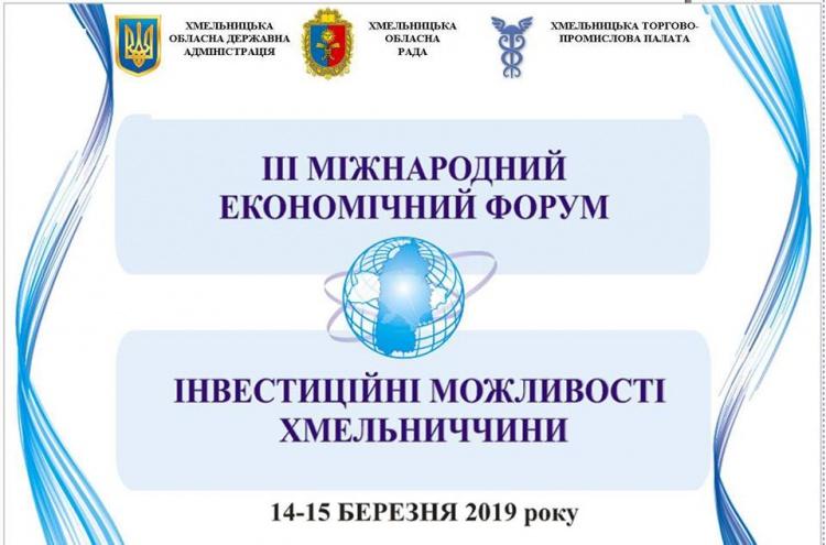 ІІІ Міжнародний економічний форум