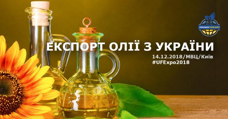 """Семінар """"Експорт олії з України""""."""